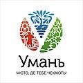 Логотип міста Умань (2016).jpg