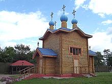 Мозырь. Деревянная церковь..JPG