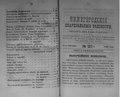 Нижегородские епархиальные ведомости. 1892. №20.pdf