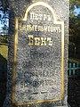Памятник на могилі статського радника П.В.Бека.jpg