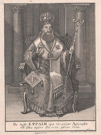 Ephram II of Jerusalem - Ephram II of Jerusalem