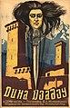 Плакат к фильму «Дина Дзадзу».jpg