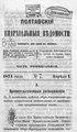 Полтавские епархиальные ведомости. 1874. №07 (офиц.).pdf
