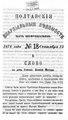 Полтавские епархиальные ведомости 1876 № 18 Отдел неофициальный. (15 сентября 1876 г.).pdf