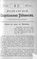 Полтавские епархиальные ведомости 1907 № 17 Отдел неофициальный. (10 июня 1907 г.).pdf