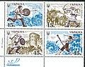 Почтовые марки История Украины войны с готами, гуннами, аварами, 2003.jpg