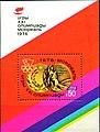 Почтовый блок СССР № 4588. 1976. XXI летние Олимпийские игры.jpg