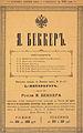 Реклама роялей Беккера, 1894.jpg