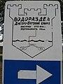 Селішча. Дняпроўска-Бугскі канал. Водападзел (01).jpg