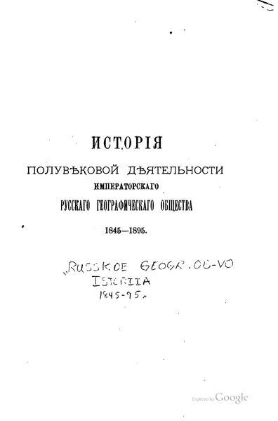 File:Семенов-Тян-Шанский П.П. - История полувековой деятельности ИРГО 1845-1895. Часть I-я отделы I-III.djvu