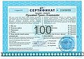 Сертификат за заслуги перед РК.jpg