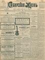 Сибирская жизнь. 1901. №170.pdf