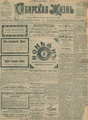 Сибирская жизнь. 1903. №003.pdf
