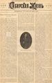 Сибирская жизнь. 1903. №180, прилож.pdf