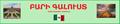 Վիքինախագիծ Մեքսիկա Ողջույն.png