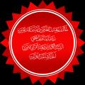 خالد بن سعيد ابن العاص بن أمية بن عبد شمس بن عبد مناف بن قصي السيد الكبير أبو سعيد القرشي الأموي أحد السابقين الأولين.png