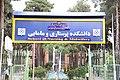سر در دانشکده پرستاری و مامایی تهران.jpg