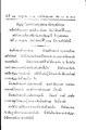สัญญา สยาม-อังกฤษ (๒๔๕๑-๐๓-๑๐).pdf