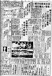 『富山日報』1933年(昭和8年)10月8日.jpg