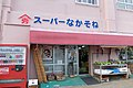 スーパーなかそね (40652639001).jpg