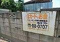 マルフク - panoramio (13).jpg