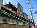 出口商店 - panoramio.jpg