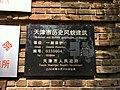 天津大学第六教学楼铭牌.jpg