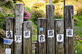 奥武蔵自然歩道 (8732649340).jpg