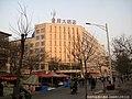 开封市金源大酒店 Gold Source Hotel - panoramio.jpg