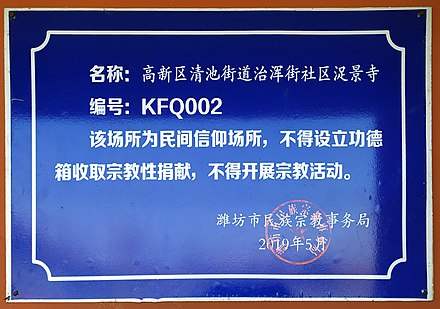 "A sign with the contents of ""This place is a place of folk belief. No religious donation or religious activities are allowed"" . Taken in a Chinese folk religion temple in Weifang City, Shandong Province Zhuo Jing Si 01.jpg"