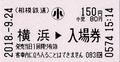 相模鉄道 横浜 入場券 小児.png