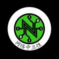 网络中立性 - 符号.png