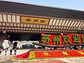 蘇州站 - panoramio.jpg