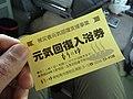 被災者元気回復支援事業 元気回復入浴券 2012-02 (6900624269).jpg