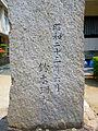 鈴木三重吉之墓碑(裏面).jpg