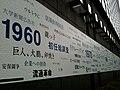 1960s - 大学新聞広告社 巨人、大鵬、卵焼き (4482913359).jpg