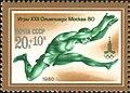 1980. XXII Летние Олимпийские игры. Прыжки в длину.jpg