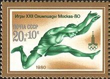 Прыжок в длину Википедия Прыжок в длину на марке СССР посвящённой Олимпиаде 80
