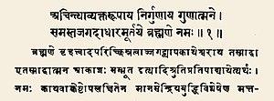 Surya Siddhanta - Image: 1st verse of the 1st chapter of the Surya Siddhanta Hindu astronomy, 1847 Sanskrit manuscript edition