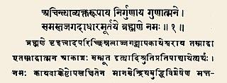 <i>Surya Siddhanta</i> Sanskrit text on Indian astronomy