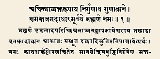 Surya Siddhanta - Surya Siddhanta is a Hindu text on astronomy from late 4th-century or early 5th-century CE