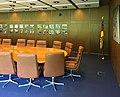 2017-08-06 Bonn ehem Bundeskanzleramt (22) Kabinettsaal.jpg