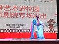 20181101 福建京剧院专场演出@福师大旗山校区图书馆 06.jpg