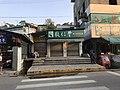 201908 Jingrentang Pharmacy in Jinjiang Town, Panzhihua.jpg