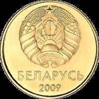 20 kapeykas Belarus 2009 obverse