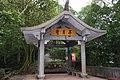 315, Taiwan, 新竹縣峨眉鄉湖光村 - panoramio (54).jpg