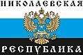 7.Флаг Николаевской Народной Республики.jpg