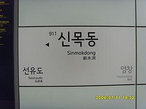 Sinmokdong Station - Image: 911 Sinmokdong