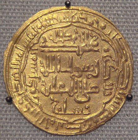 Coin of the Abbasids, Baghdad, 1244 Abbasids Baghdad Iraq 1244.JPG