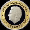 Abkhazia 10 apsar Ag 2013 Ardzinba (v2) b.png